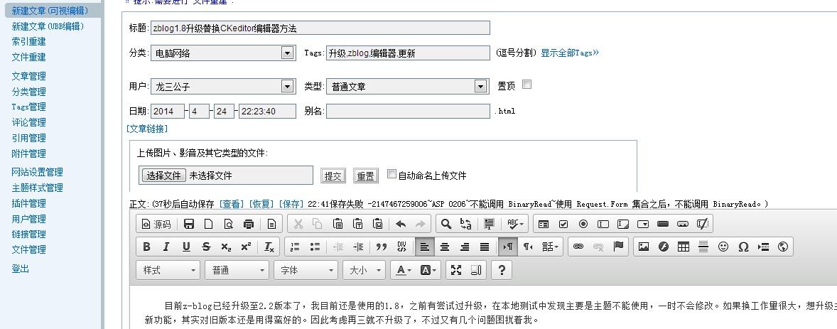 zblog1.8升级替换CKeditor编辑器方法  升级 zblog 编辑器 更新 第1张
