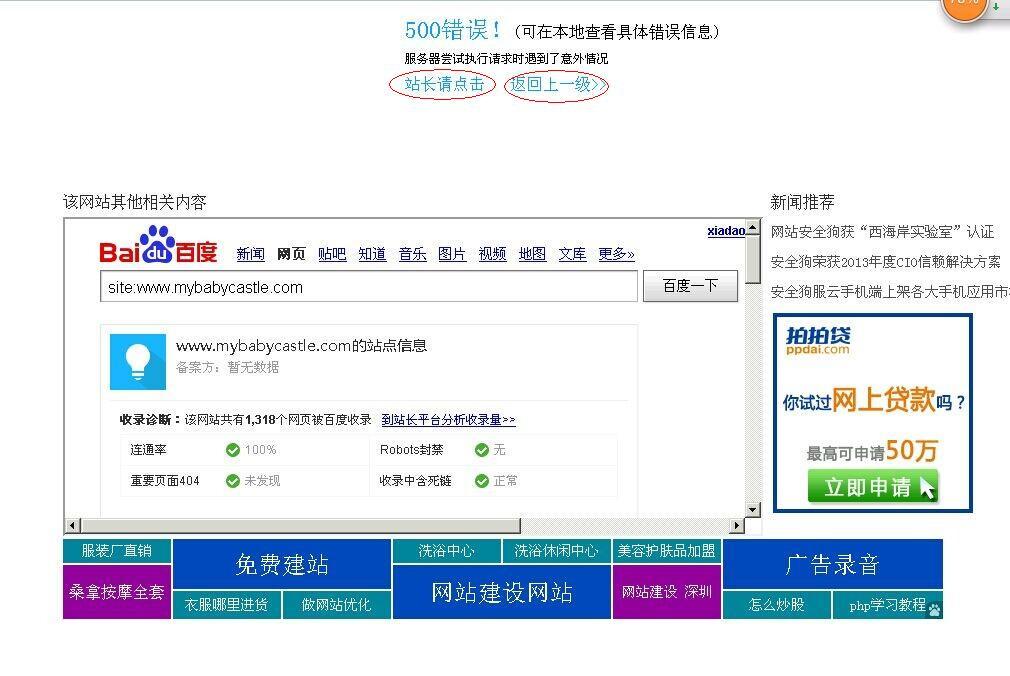 zblog后台登陆500错误原来是安全狗在作怪  zblog 500错误 安全狗 空间商 第1张