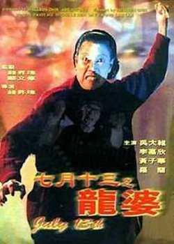 七月半鬼节相关的电影你看过哪些  七月半 鬼节 中元节 香港经典鬼片 恐怖片 第2张