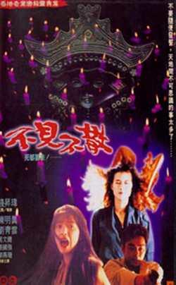 七月半鬼节相关的电影你看过哪些  七月半 鬼节 中元节 香港经典鬼片 恐怖片 第3张
