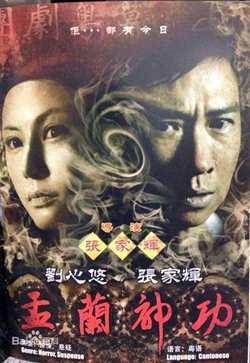 七月半鬼节相关的电影你看过哪些  七月半 鬼节 中元节 香港经典鬼片 恐怖片 第7张