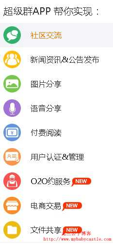 推荐款免费三分钟轻松制作APP的工具  APP 手机APP 免费 社区APP 第2张