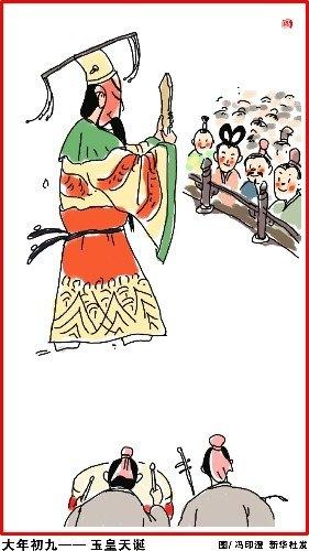 中国人过年的传统习俗完整版(图文)  传统节日 春节 习俗 过年 第17张