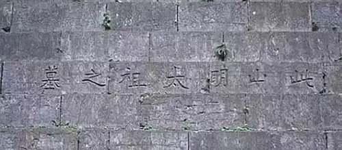 青史留名的错别字里的学问及艺术(2)  汉字文化 错别字 书法艺术 第1张