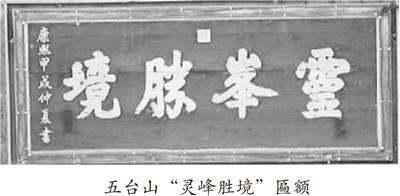 青史留名的错别字里的学问及艺术(2)  汉字文化 错别字 书法艺术 第5张