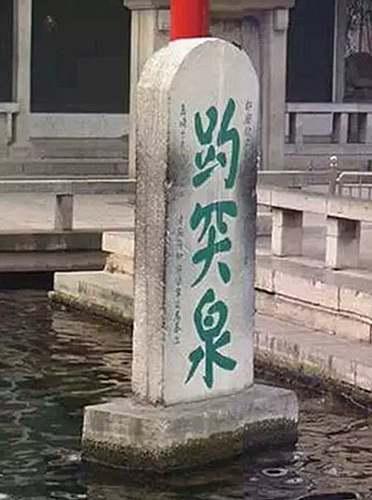 青史留名的错别字里的学问及艺术(2)  汉字文化 错别字 书法艺术 第7张