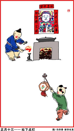 中国人过年的传统习俗完整版(图文)  传统节日 春节 习俗 过年 第21张
