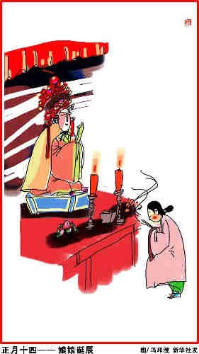 中国人过年的传统习俗完整版(图文)  传统节日 春节 习俗 过年 第22张