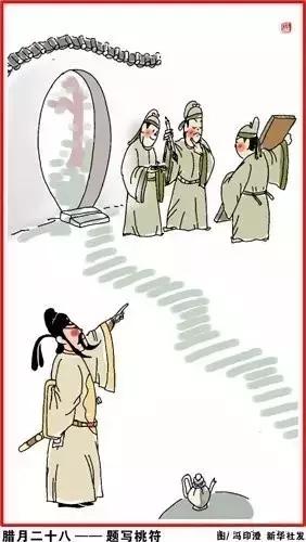 中国人过年的传统习俗完整版(图文)  传统节日 春节 习俗 过年 第6张