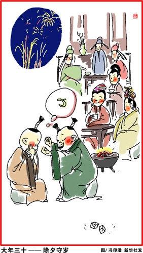 中国人过年的传统习俗完整版(图文)  传统节日 春节 习俗 过年 第8张