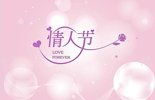 """从2月14日情人节的由来说""""情人"""""""