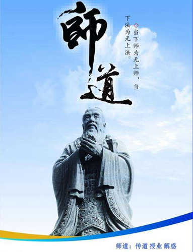 【思维开光商学会】早安分享:师承
