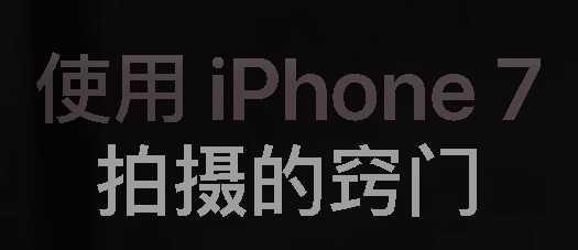 苹果官网给出的 19 个 iPhone7 拍照技巧(视频)  iphone 拍照 摄影 技巧 窍门 照相机 第1张