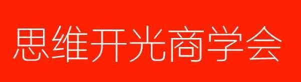 思维开光商学会.jpg