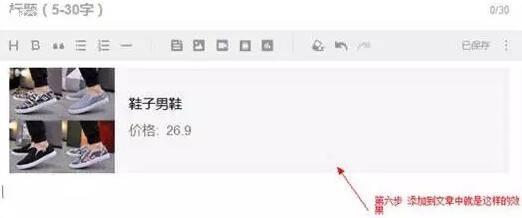 揭秘新手月赚5000元的今日头条自媒体淘客项目(图文)  今日头条 自媒体 淘宝客 网赚 教程 第13张