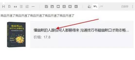 揭秘新手月赚5000元的今日头条自媒体淘客项目(图文)  今日头条 自媒体 淘宝客 网赚 教程 第11张