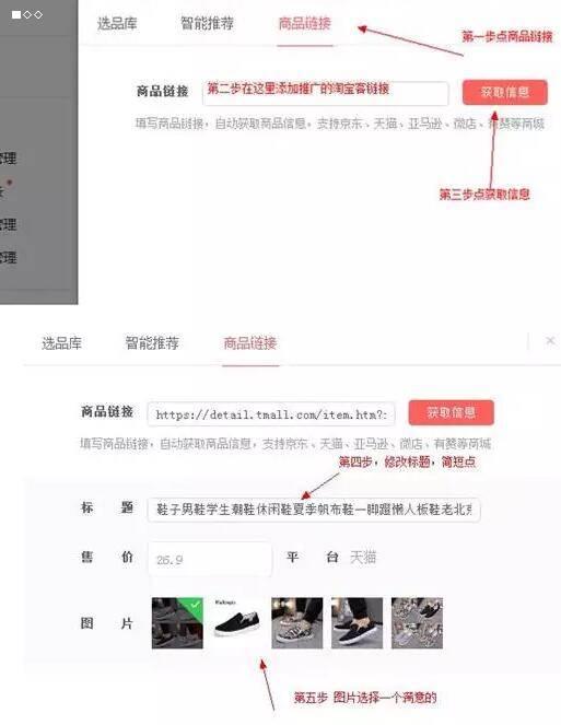 揭秘新手月赚5000元的今日头条自媒体淘客项目(图文)  今日头条 自媒体 淘宝客 网赚 教程 第12张