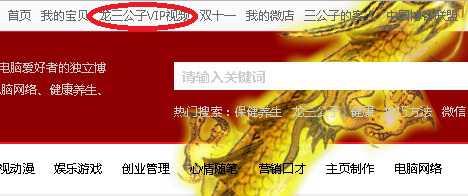 龙三公子送福利:全网VIP视频免费看