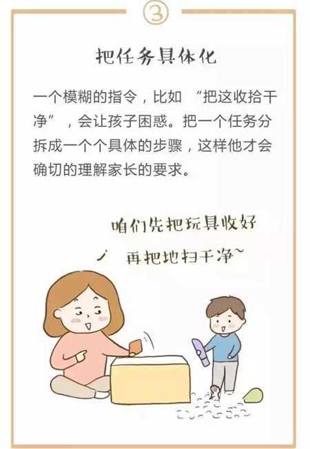 儿童做家务年龄对照表