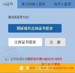 网络环境导致的国家地方税务局网上申报打开显示无法打开网页问题  CA证书 打不开网页 网上申报 第1张