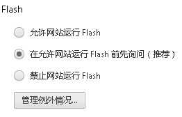 chrome浏览器的flash启用