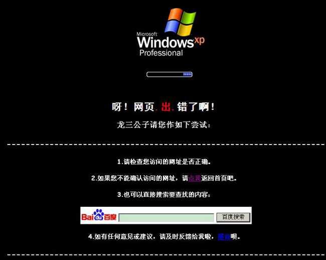 龙三公子博客Z-BlogPHP 1.5 Zero版404页面修改