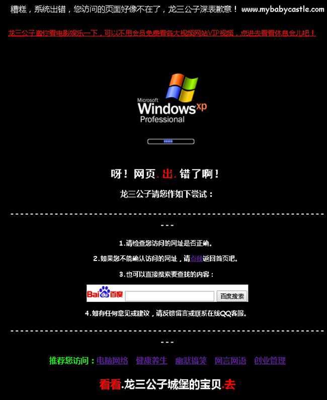 龙三公子博客Z-BlogPHP 1.5 Zero版404页面修改  404 Z-BlogPHP Zero JS调用 第2张