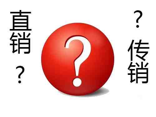 什么是宠氏骗局?什么是直销?什么是传销?