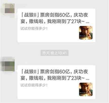 《战狼2》庆功宴发微信红包分享即可领钱骗局完全揭秘(视频)