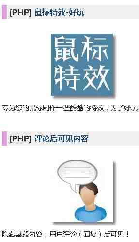 zblogPHP添加3d标签(tags)云、类似论坛回复可见隐藏、鼠标特效功能