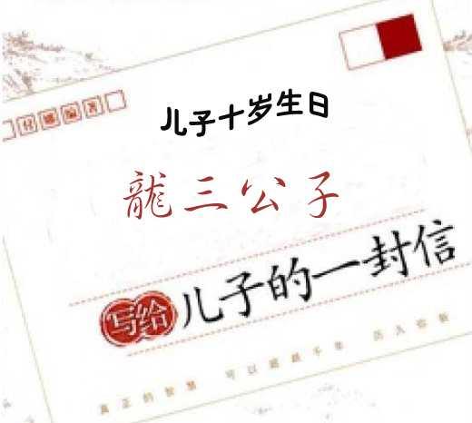 龙三公子给儿子十岁生日的礼物:给儿子的一封信