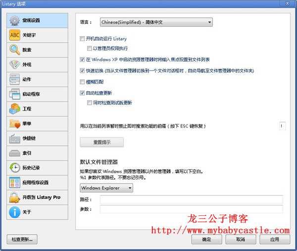 龙三公子给大家推荐三款电脑文件搜索超级神器  文件搜索神器 Listary搜索下载 Everything搜索下载 FileSearchy Pro下载 第2张