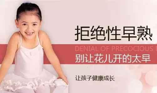 如何预防孩子提前发育(早熟)  早熟 爱蕾儿 舞蹈学校 发育 儿童 第1张