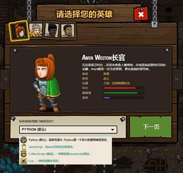推荐一个通过在线玩游戏学习编程的网站