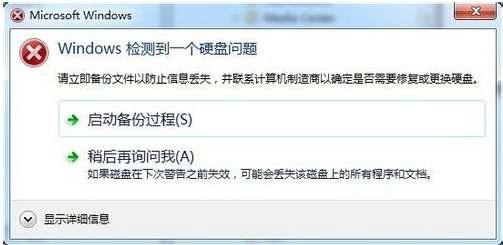 """先软后硬给Win7弹出""""windows检测到一个硬盘问题""""的解决方案"""
