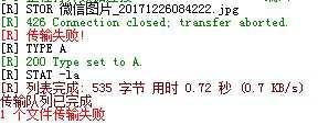 FTP上传文件后大小为0上传失败错误代码426的解决办法