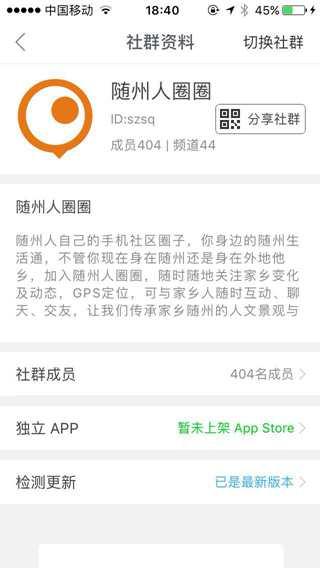 苹果端如何通过opencom群老大进入随州人圈圈(安卓通用)  随州人圈圈 opencom 群老大 社群 更新 苹果手机 IOS端 第8张
