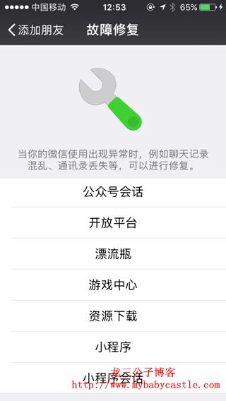 苹果手机微信通迅录数据库修复失败怎么办  微信 苹果 iphone 通迅录 数据库修复 第3张