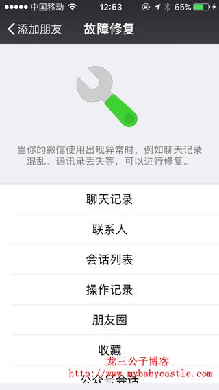 苹果手机微信通迅录数据库修复失败怎么办  微信 苹果 iphone 通迅录 数据库修复 第2张