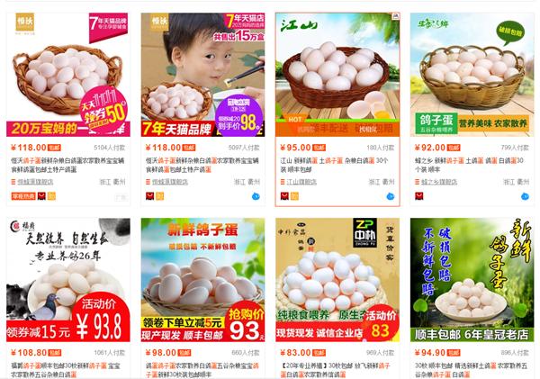 鸽子蛋价格