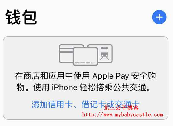 苹果 iPhone、Apple Watch 终于增加了 NFC 刷公交卡功能  iphone7 NFC功能 公交卡 第1张