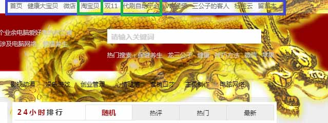 龙三公子博客新增业务模块:QQ代刷+优惠券淘宝贝