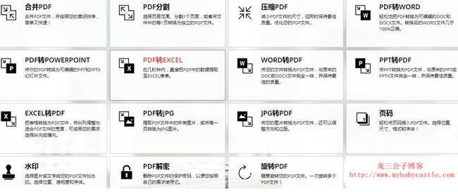 在线PDF管理工具