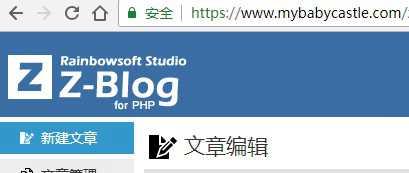 网站开启https后发现的一系列问题  https 安全锁 ssl 第2张