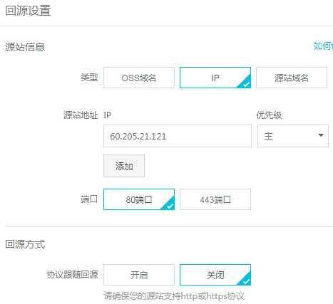 详解阿里云云虚拟主机上个人zblogPHP网站的Https访问配置