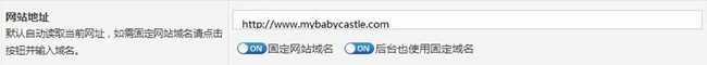 ZBlog固定网站域名开启导致网站打不开的解决办法