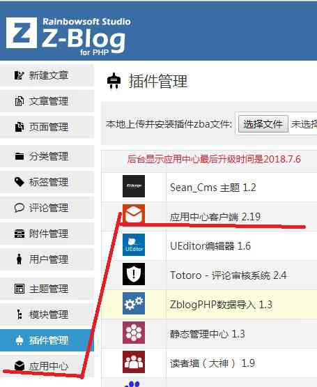 zblogPHP应用中心打不开整个页面Internal Server Error错误解决手记