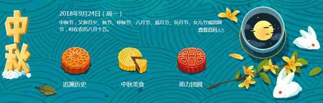 中秋节相声集锦