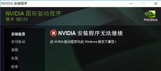 win10不能兼容GTX1050以上显卡驱动提示nvidia驱动程序与此windows版本不兼容的解决方案