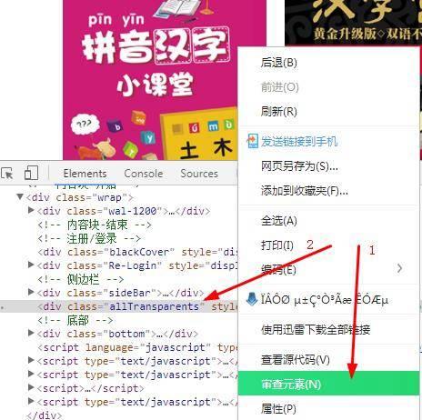 早教中国网被破解 全站资源轻松免费下